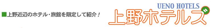 上野ホテル旅館組合|UENO HOTELS|TOKYO JAPAN|