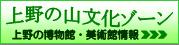 uenonoyama