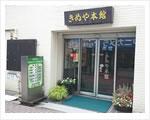 list25-kinuya-honkan